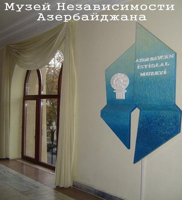 The Museum Of Independence Of Azerbaijan