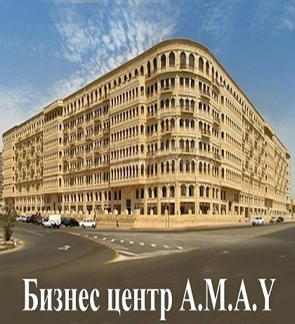 Бизнес центр A.M.A.Y