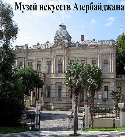 Музей искусств Азербайджана