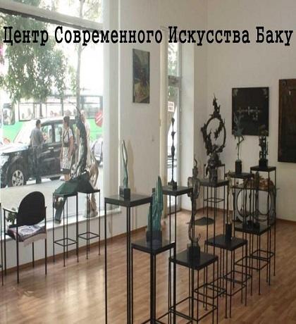 Центр Современного Искусства Баку
