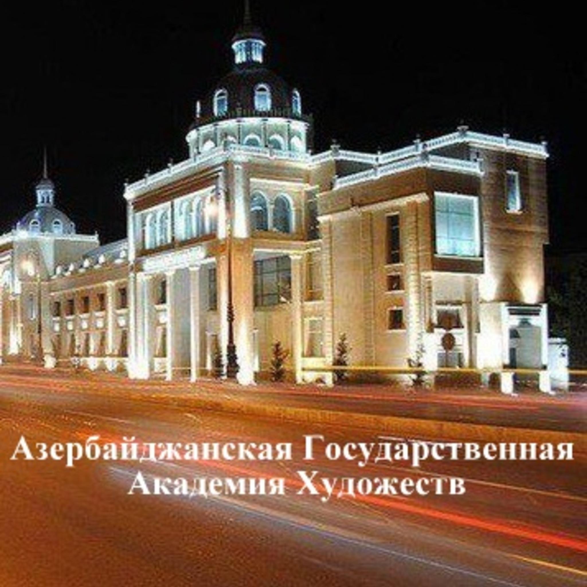 Азербайджанская Государственная Академия Художеств
