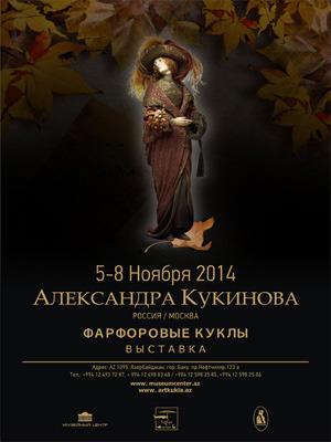 Выставка работ Александры Кукиновой. Фарфоровые куклы