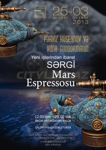 Эспрессо по-Марсиански