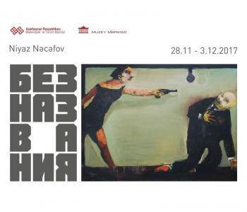 Персональная выставка Нияза Наджафова «Без Названия»