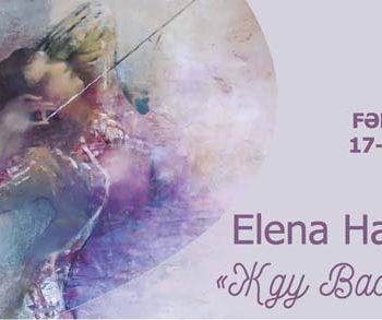 Выставка Елены Хагвердиевой «Жду вас у фонтана…»