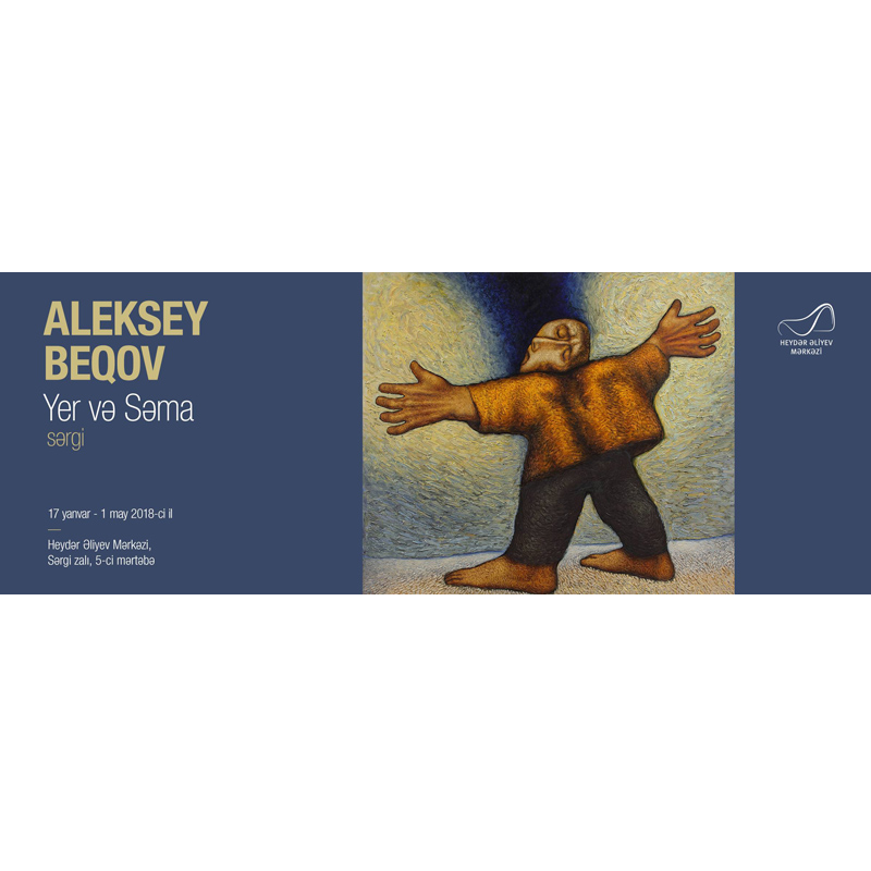 Выставка Алексея Бегова «Земля и Небо»
