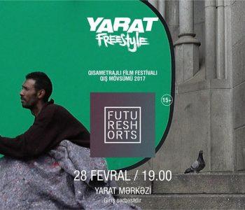 Фестиваль короткометражных фильмов