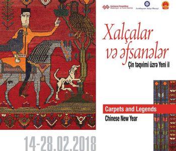 Выставка «Ковры и легенды. Новый год по китайскому календарю»