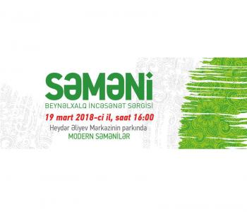 Международная выставка «Сямяни»